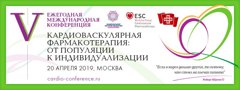 V ежегодная международная конференция «КАРДИОВАСКУЛЯРНАЯ ФАРМАКОТЕРАПИЯ» http://cardio-conference.ru/