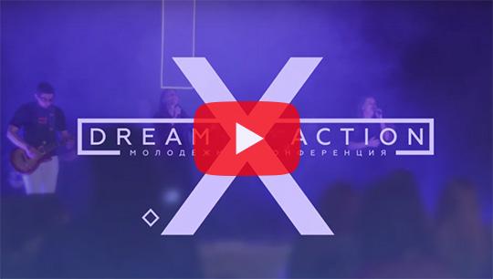 Видео: Dream in Action X